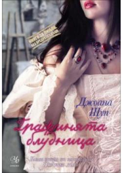 Графинята блудница, книга 2 от Порочни лъжи