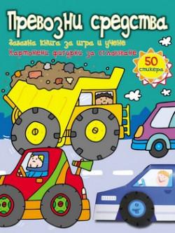 Забавна книга за игра и учене: Превозни средства