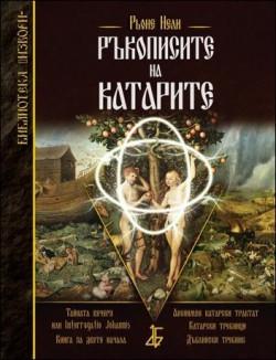 Ръкописите на катарите