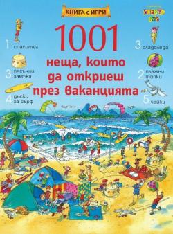 1001 неща, които да откриеш през ваканцията