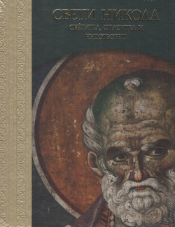 Свети Никола – светител, спасител и чудотворец
