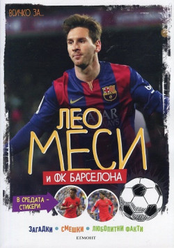 Всичко за Лео Меси и ФК Барселона