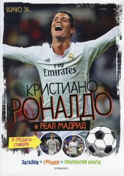 Всичко за Кристиано Роналдо и Реал Мадрид