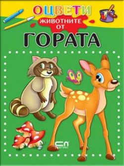 Оцвети животните от гората
