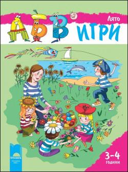 АБВ игри – Лято. 3-4 г.