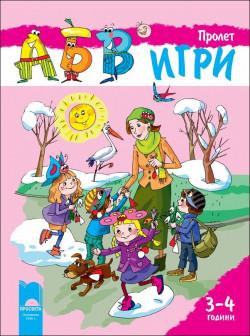 АБВ игри – Пролет. 3-4 г.