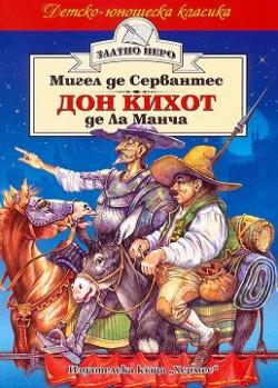 Дон Кихот де Ла Манча (Златно перо)