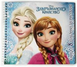 Замръзналото кралство – книга с шаблони за рисуване