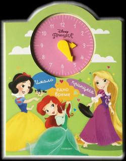 Имало едно време принцеса