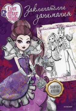Ever After High: Заклинателни занимания
