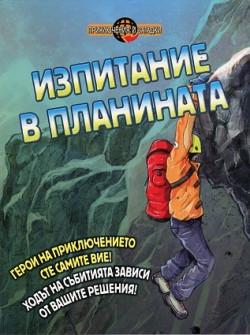Приключения и загадки: Изпитание в планината