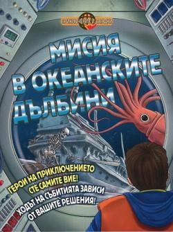 Приключения и загадки: Мисия в океанските дълбини