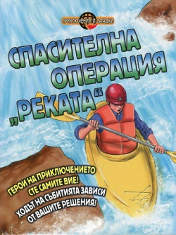 """Приключения и загадки: Спасителна операция """"Реката"""""""