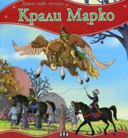 Моята първа приказка/ Крали Марко