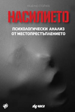 Насилието. Психологически анализ от местопрестъплението