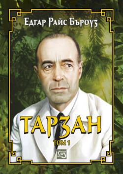 Тарзан, том 1