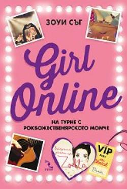 Girl Online на турне с рокбожественярското момче