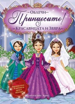 Облечи принцесите: Красавицата и звяра