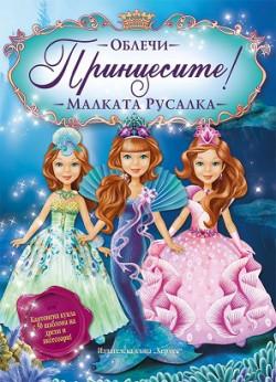 Облечи принцесите: Малката русалка
