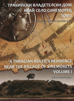 Тракийски владетелски дом край село Синеморец, том 1