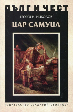 Дълг и чест. Цар Самуил