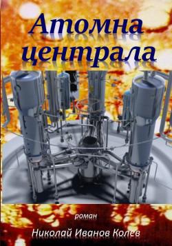 Атомна централа