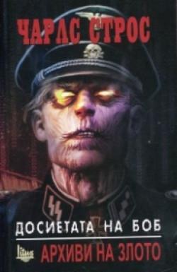 Досиетата на Боб, т.1: Архиви на злото