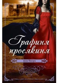Графиня просякиня, том 2