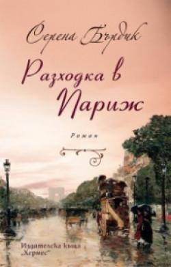 Разходка в Париж