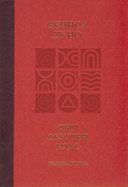 Общ окултен клас. Година първа: Трите живота