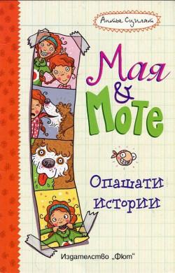 Опашати истории: Мая и Моте