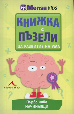 Книжка с пъзели за развитие на ума. Първо ниво: Начинаещи
