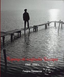 Парченца от изгубената България 1960-1990 г.