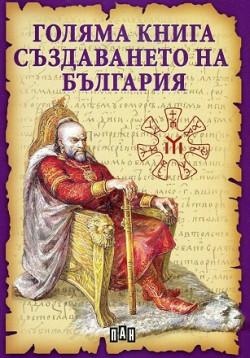 Голяма книга създаването на България