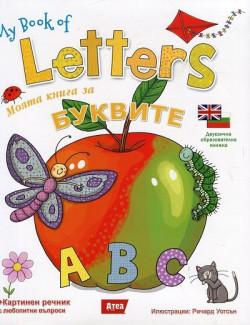 Моята книга за буквите/ My book of Letters