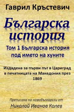 Българска история, Том 1 Българска история под името на хуните