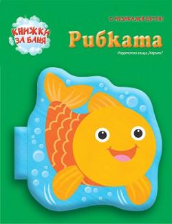 Рибката – книжка за баня с музикален бутон
