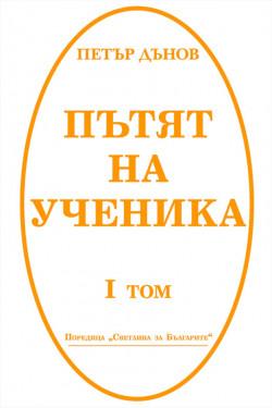 Пътят на ученика, том I