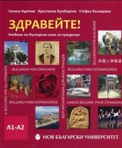Здравейте! Учебник по български език за чужденци А1 – А2 + CD