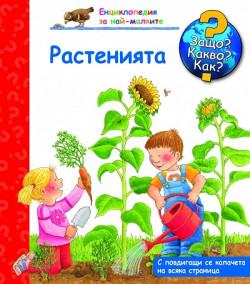 Енциклопедия за най-малките: Растенията – Защо? Какво? Как?