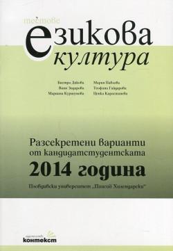 Тестове езикова култура. Разсекретени варианти от кандидатстудентската 2014 година – ПУ