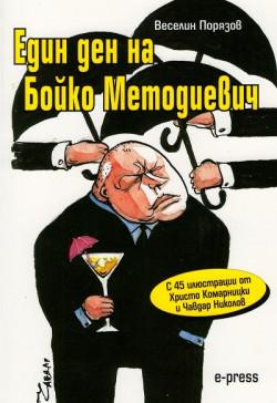 Един ден на Бойко Методиевич