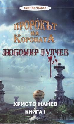 Пророкът на Короната Любомир Лулчев, книга 1