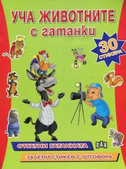 Уча животните с гатанки + 30 стикера
