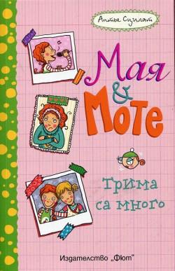 Трима са много: Мая и Моте