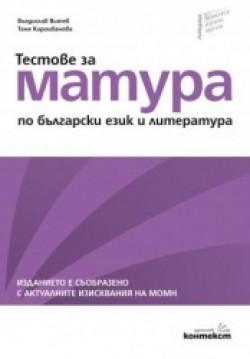 Тестове за матура по български език и литература
