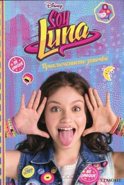 Soy Luna: Приключението започва