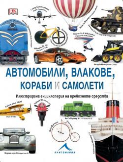 Автомобили, влакове, кораби и самолети