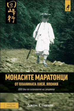 Монасите маратонци от планината