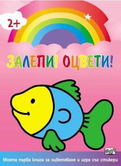 Залепи! Оцвети! – Рибка